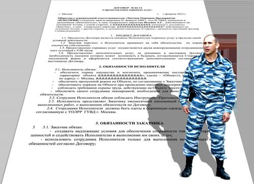 должностная инструкция охранника на стройке - фото 3