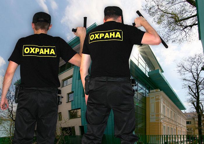 Охрана офиса, защита сотрудников