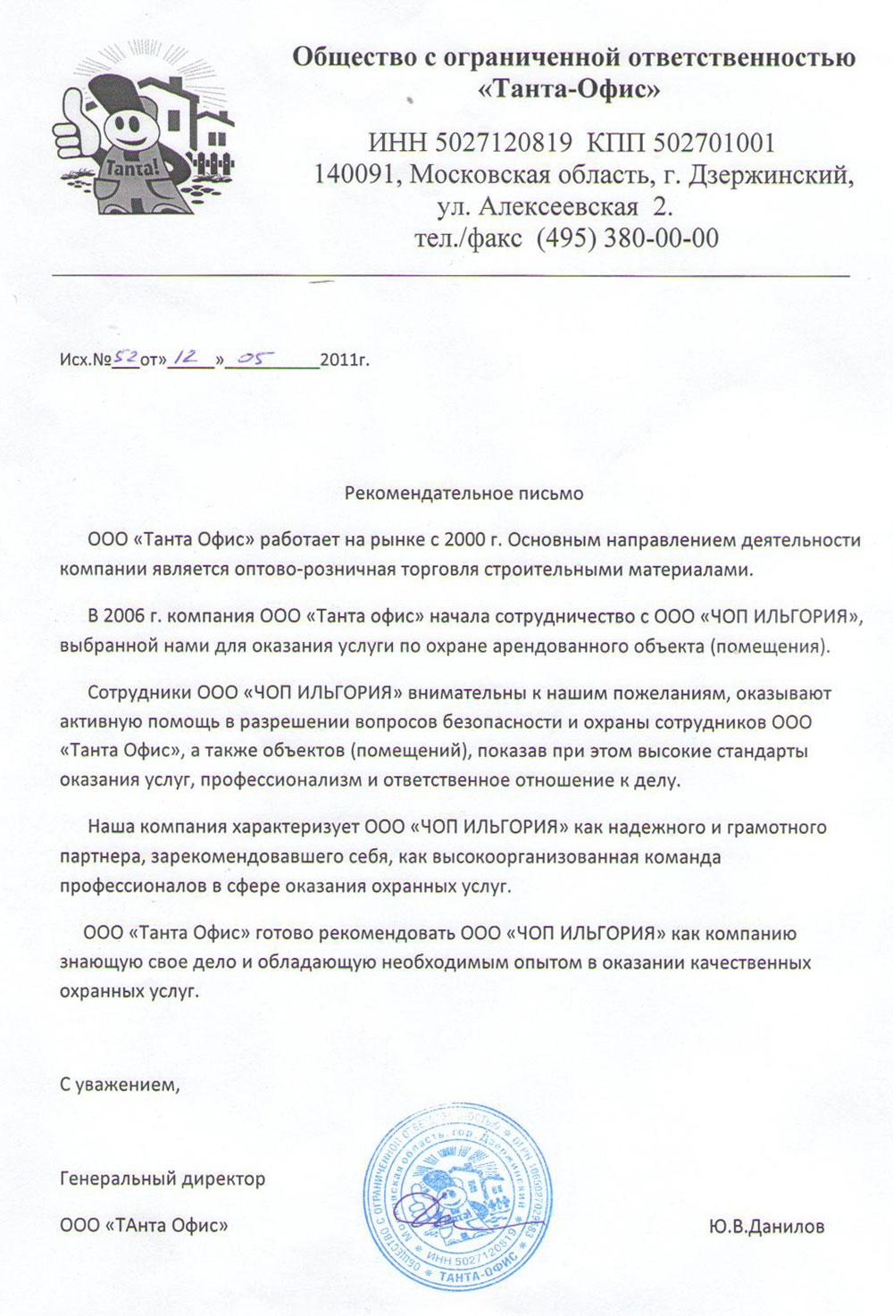 рекомендательное письмо письмо образец
