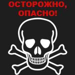 осторожно, опасно!