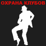 ОХРАНА КЛУБОВ