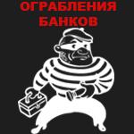 ОГРАБЛЕНИЯ БАНКОВ