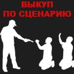 ВЫКУП ПО СЦЕНАРИЮ