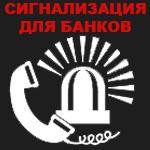 СИГНАЛИЗАЦИЯ ДЛЯ БАНКОВ