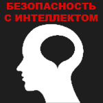 безопасность с интеллектом