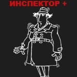 инспектор +