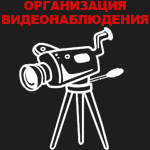 организация видеонаблюдения