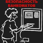 безопасность банкоматов