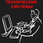 технические системы