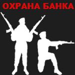 ОХРАНА БАНКА