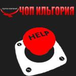 ЧОП «Ильгория» - борьба с рейдерами