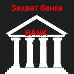 Законодательная норма или всероссийский коллапс?