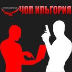 ЧОП «Ильгория» - не словами, а реальными делами!