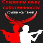 ЧОП «Ильгория»: сохраним вашу собственность!