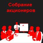 Захват ОАО через собрание акционеров