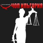 ЧОП «Ильгория»: закон на нашей стороне!