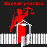 Схема рейдерского захвата  участка: подделка документов