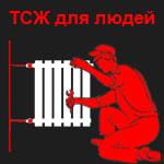 Рейдерский захват ТСЖ