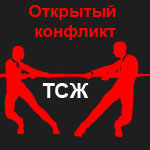 Открытый конфликт или рейдерский захват