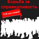 Борьба за справедливость терпит «фиаско»