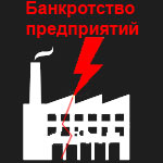 Банкротство организаций