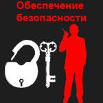 Почему нам доверяют обеспечение безопасности