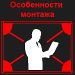Область применения и особенности монтажа