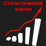 Статистический анализ