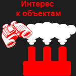 Интерес криминалитета к промышленным объектам