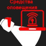 Задачи, выполняемые при монтаже технических средств охраны