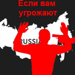 Законодательство РФ в вопросах ответственности