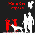 Личная охрана от ЧОП «Ильгория»