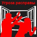 Угроза расправы в УК РФ