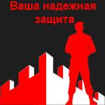 ЧОП «Ильгория» - ваша жизнь превыше собственной!