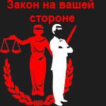 Закон на вашей стороне!