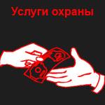 ЧОП «Ильгория» на страже вашей безопасности!