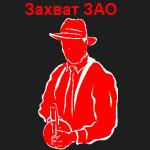 Примеры рейдерских захватов – ПКП Кунцево