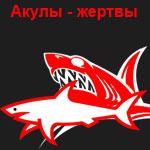 Акулы бизнеса также могут стать жертвами рейдеров