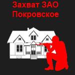 Что случилось с ЗАО Дом отдыха «Покровское»?
