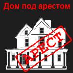 Дом под арестом
