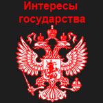 «Защита интересов государства» для правительства просто слова…