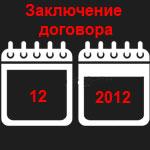 Декабрь 2012 г.
