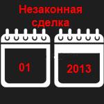 Январь 2013 г