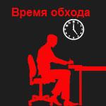 Журнал об оперативной обстановке и принятых мерах