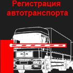 Журнал регистрации въезда (выезда) автотранспорта
