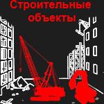 Охрана объектов строительства