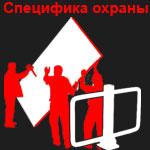 Специфика охраны стройки в Москве