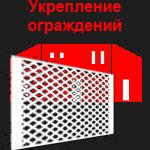 Основные меры по организации охраны стройплощадки