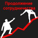 Продолжение сотрудничества с ЧОП «Ильгория»