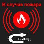 Организация эвакуации в случае пожара